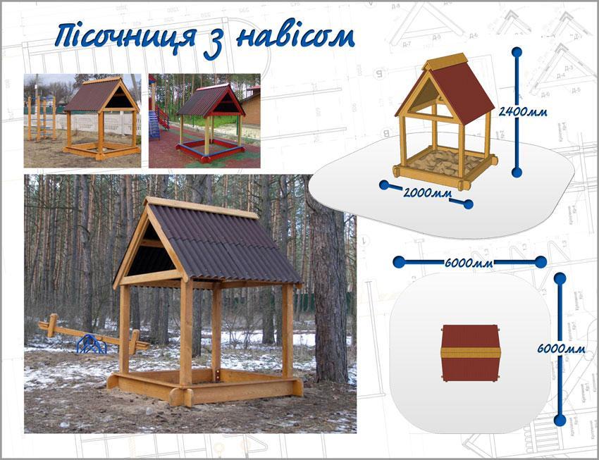 Крыша для детской песочницы своими руками